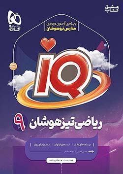 گاج IQ تیزهوشان ریاضی 9 نهم (متوسطه1)