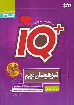 گاج IQ تیزهوشان 9 نهم (متوسطه1)