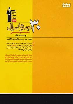 6947 قلم چی زرد عمومی جلد 1