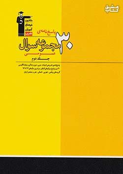 6948 قلم چی زرد عمومی جلد 2