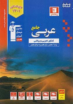 3097 قلم چی آبی عربی جامع کنکور