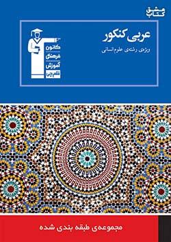 6633 قلم چی آبی عربی عمومی انسانی کنکور
