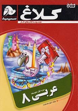 گاج کلاغ سپید کار عربی 8 هشتم (متوسطه1)