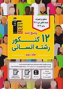 6964 قلم چی زرد انسانی جلد 2