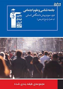 6613 قلم چی آبی جامعه شناسی و علوم اجتماعی