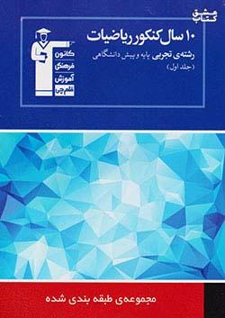 5226 قلم چی آبی 10 ریاضی تجربی جلد 1