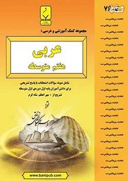 بنی هاشمی 76 عربی 7 هفتم (متوسطه1)