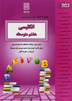 بنی هاشمی 84 زبان انگلیسی 8 هشتم (متوسطه1)