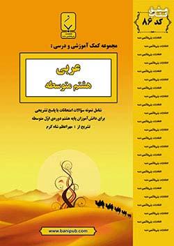 بنی هاشمی 86 عربی 8 هشتم (متوسطه1)