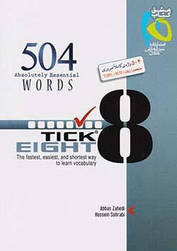 گاج موضوعی TICK EIGHT منحصرا زبان 504