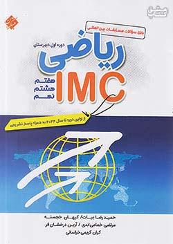 مبتکران ریاضی IMC (متوسطه1)