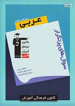 5517 قلم چی دوسالانه عربی 3 تجربی ریاضی