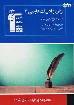 5013 قلم چی آبی زبان و ادبیات فارسی 3 تجربی ریاضی