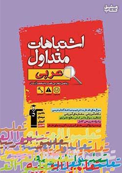 6965 قلم چی اشتباهات متداول عربی عمومی