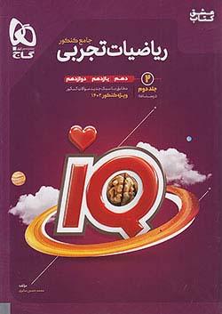 گاج پاسخ IQ آی کیو پلاس ریاضیات تجربی جامع کنکور (10دهم و 11یازدهم و 12دوازدهم)