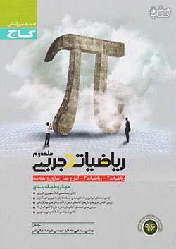گاج میکرو ریاضی تجربی پیش جلد دوم