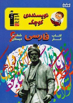 7193 قلم چی کار فارسی 6 ششم ابتدایی