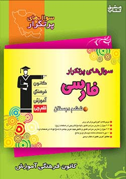 6968 قلم چی دوسالانه فارسی 6 ششم ابتدایی