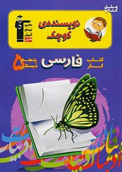 7095 قلم چی کار فارسی 5 پنجم ابتدایی