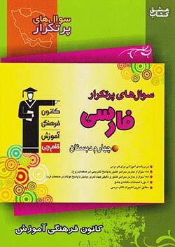 7134 قلم چی دوسالانه فارسی 4 چهارم ابتدایی
