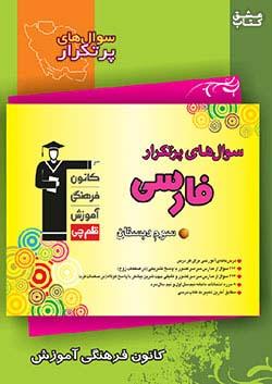 7128 قلم چی دوسالانه فارسی 3 سوم ابتدایی