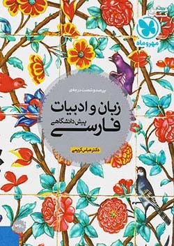 مهروماه زبان و ادبیات فارسی پیش 360 درجه