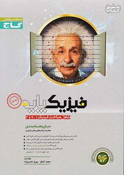 گاج میکرو فیزیک پایه 1و2و3