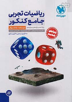 مهروماه ریاضی تجربی جامع کنکور (10دهم و 11یازدهم و 12دوازدهم ) جلد اول