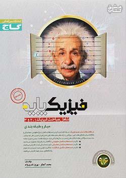 گاج میکرو پاسخ فیزیک پایه 1و2و3