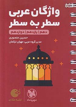 مهروماه لقمه طلایی واژگان عربی کنکور (10دهم و 11یازدهم و 12دوازدهم) (جیبی)