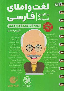 مهروماه لقمه طلایی لغت و املای فارسی (جیبی)