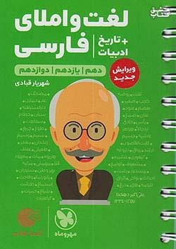 مهروماه لقمه طلایی لغت و املای فارسی + تاریخ ادبیات (جیبی)