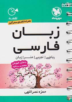 مهروماه لقمه زبان فارسی (جیبی)