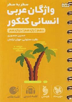 مهروماه لقمه واژگان عربی انسانی کنکور (10دهم و 11یازدهم و 12دوازدهم) (جیبی)