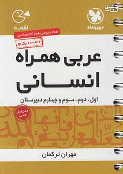 مهروماه لقمه عربی همراه انسانی (جیبی)
