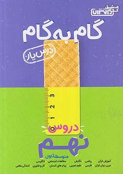 منتشران دروس 9 نهم (درسیار)