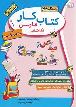 منتشران کار فارسی 1 اول ابتدایی