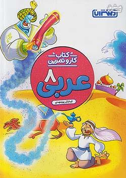منتشران کار و تمرین عربی 8 هشتم