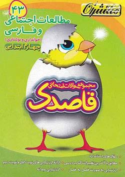 منتشران 43 قاصدک فارسی و اجتماعی 4 چهارم ابتدایی