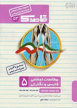 کاپ 53 قاصدک مطالعات اجتماعی و فارسی و نگارش 5 پنجم ابتدایی