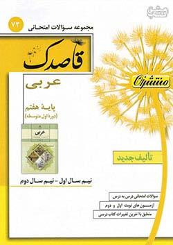 منتشران 73 قاصدک عربی 7 هفتم
