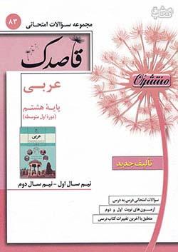 منتشران 83 قاصدک عربی 8 هشتم