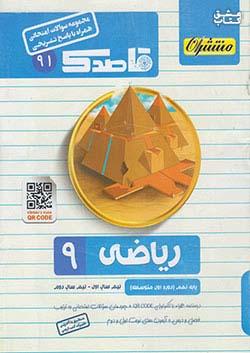 منتشران 91 قاصدک ریاضی 9 نهم