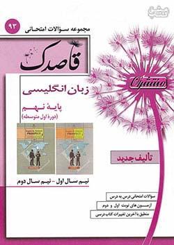 منتشران 93 قاصدک زبان انگلیسی 9 نهم