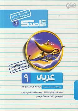 منتشران 94 قاصدک عربی 9 نهم (متوسطه1)