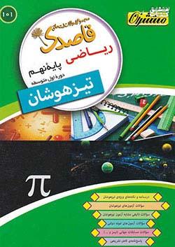 منتشران 101 قاصدک تیزهوشان ریاضی 9 نهم