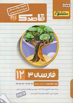 منتشران 411 قاصدک فارسی 3 دوازدهم