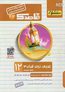 منتشران 413 قاصدک عربی زبان قرآن 3 12 دوازدهم (متوسطه 2) انسانی