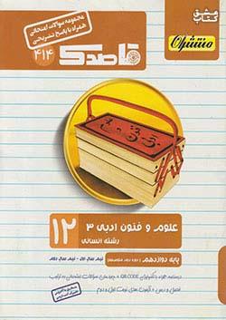 منتشران 414 قاصدک علوم و فنون ادبی 3 12 دوازدهم (متوسطه 2)