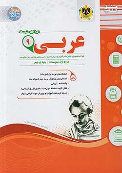 اسفندیار عربی 9 نهم (متوسطه1)